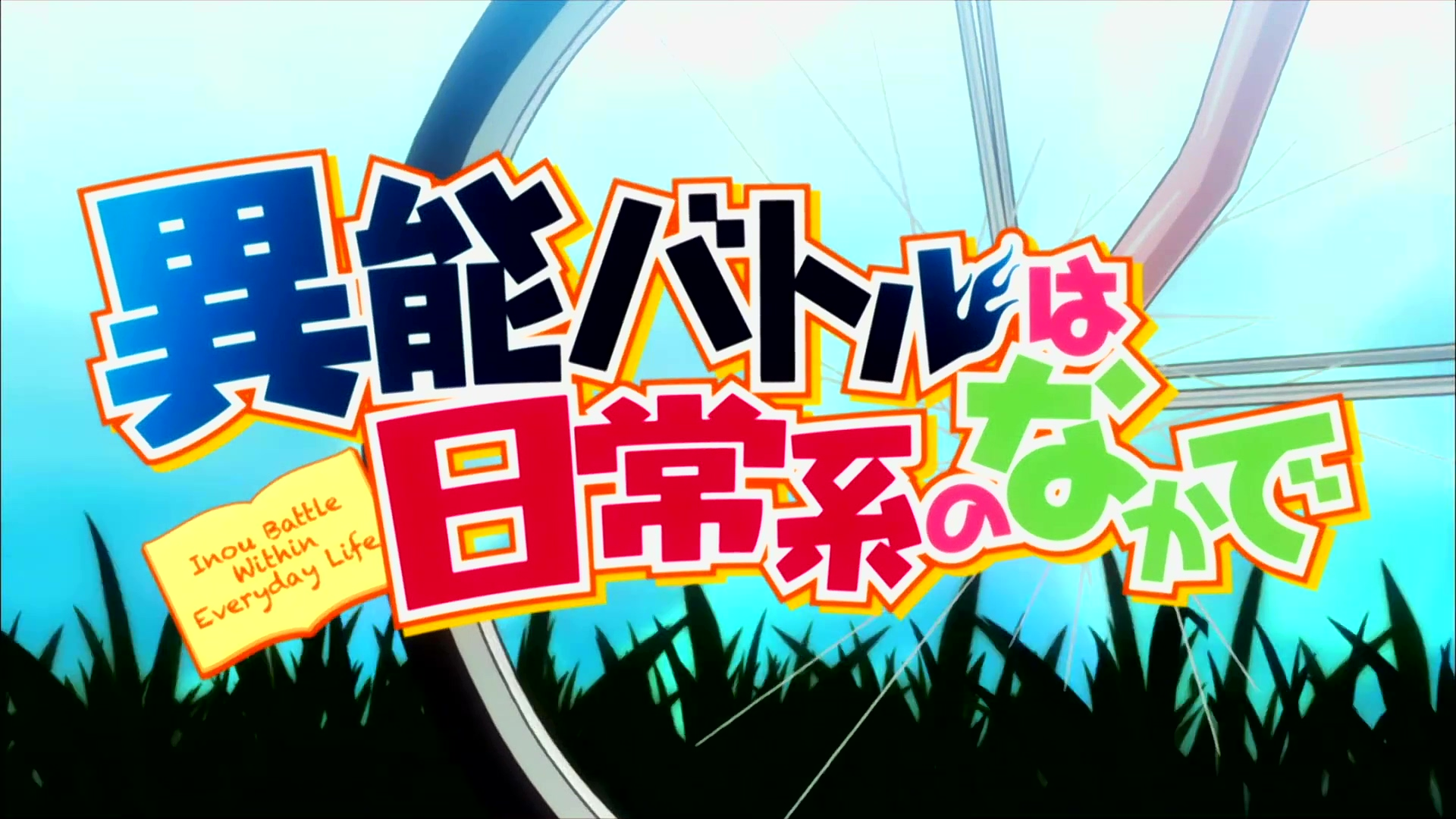 [HorribleSubs] Inou Battle wa Nichijou-kei no Naka de - 01 [1080p].mkv_20141016_234300.421.jpg